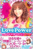 Love Powerはるな愛の恋バナ