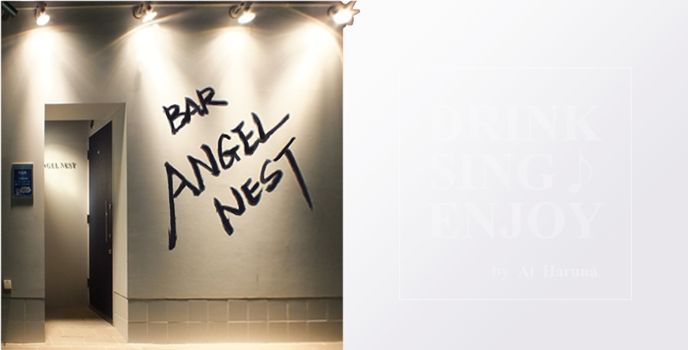 Bar ANGEL NEST飲んで歌って楽しんで、はるな愛より