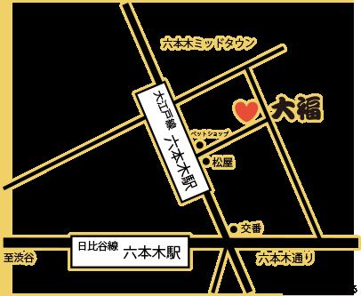 六本木 大福へのマップ