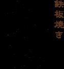 鉄板焼き和食大三(ダイザン)