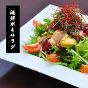 鉄板焼き和食大三の海鮮ポキサラダ