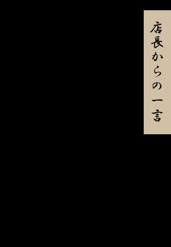 鉄板焼き大三の福島県出身の店長からのメッセージ