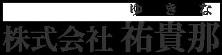 はるな愛の株式会社祐貴那(ゆきな)
