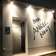 Bar ENGEL NEST(バーエンジェルネスト)