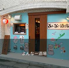 沖縄酒場 よんなー酒場